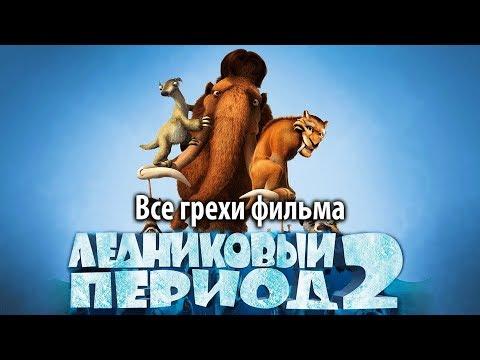 Ледниковый период 2 эра динозавров мультфильм смотреть