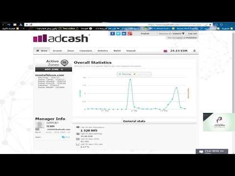 شرح Adcash افضل من ادسنس الربح 100€ في الشهر