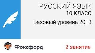 Русский язык. 10 класс, 2013. Занятие 2, базовый уровень. Центр онлайн-обучения «Фоксфорд»
