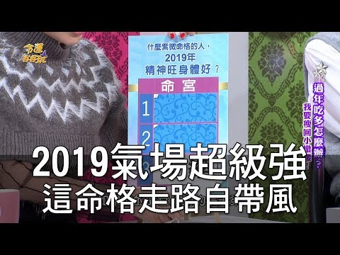【精華版】2019氣場超級強 這命格走路自帶風