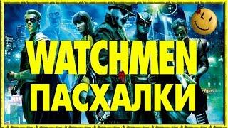 Пасхалки в фильме Хранители / Watchmen [Easter Eggs]
