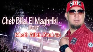 Cheb Bilal El Maghribi 2017 - Khal9 Allah Mani 40 شاب بلال المغربي - خلق الله مني 2017 Video