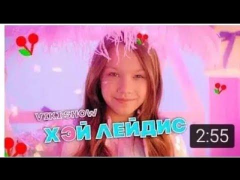 Вики шоу- ХЭЙ ЛЕЙДИС текст песни НЕ караоке