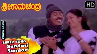 Sundari Sundari Song Sriramachandra Kannada Movie Hamsalekha Mohini Ravichandran Hits
