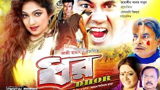 Doyal Roshiya l Manna l Dipjol l Bangla Movie Dhor Song l Binodon Box Music Video