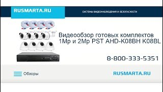 Готовые комплекты видеонаблюдения AHD-K08BH K08BL(, 2019-06-17T09:19:42.000Z)