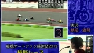照沼杏菜が実況!船橋オート模擬レース (2012年9月9日)