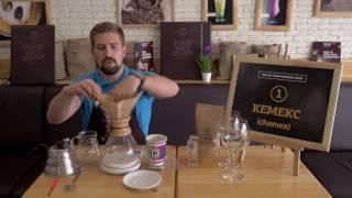 видео Кемекс-кофе. Выходим за границы эспрессо