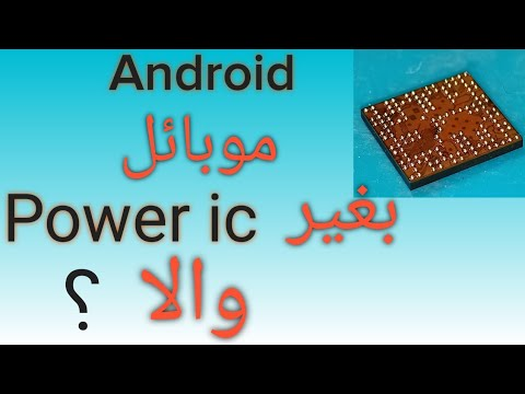How to Recover Android dead Mobile. without Reballing c.p.u or Power ic