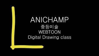 애니챔프 - 중등반  수업작 감상및 수업 모습^^ 군산…