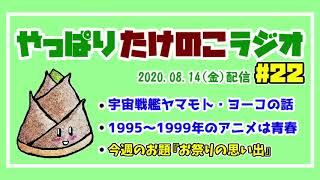 懐かしいライトノベル『それいけ!宇宙戦艦ヤマモト・ヨーコ』のお話や、1995~1999年のアニメ作品は強かったという内容です。お小遣いを貯めて買ったポケモン(緑)とか…
