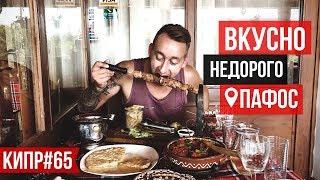 Еда в Кафе / Как добраться до ПАФОСА с аэропорта ?  Недорого / Бюджетно / Кипр / Пафос 2019