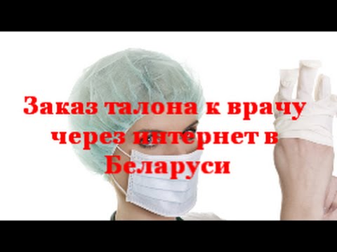 Как заказать талон к врачу через интернет в Беларуси.