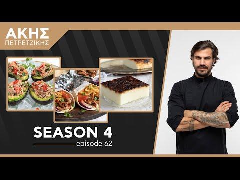 Kitchen Lab - Επεισόδιο 62 - Σεζόν 4 | Άκης Πετρετζίκης