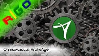 ArcheAge Оптимізація, боремося з лагами, фризами, підвищуємо FPS