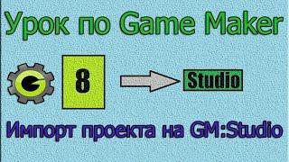 Основы Game Maker 6: Как импортировать свой проект на Game Maker: Studio?