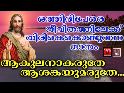Akulanakaruthe # Christian Devotional Songs Malayalam 2018 # Hits Of Joji Johns # Healing Songs