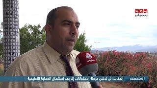 نائب رئيس جامعة تعز : تعليق العملية التعليمية وإيقاف الامتحانات كإجراء احترازي لمواجهة كورونا