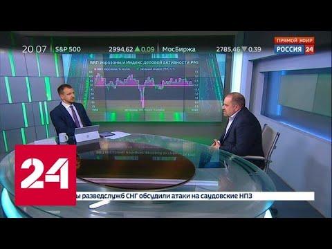 Экономика. Курс дня, 23 сентября 2019 года - Россия 24