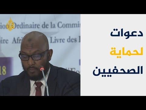 منتدى منظمات المجتمع المدني لأفريقيا يدعو لحماية الصحفيين  - نشر قبل 19 ساعة