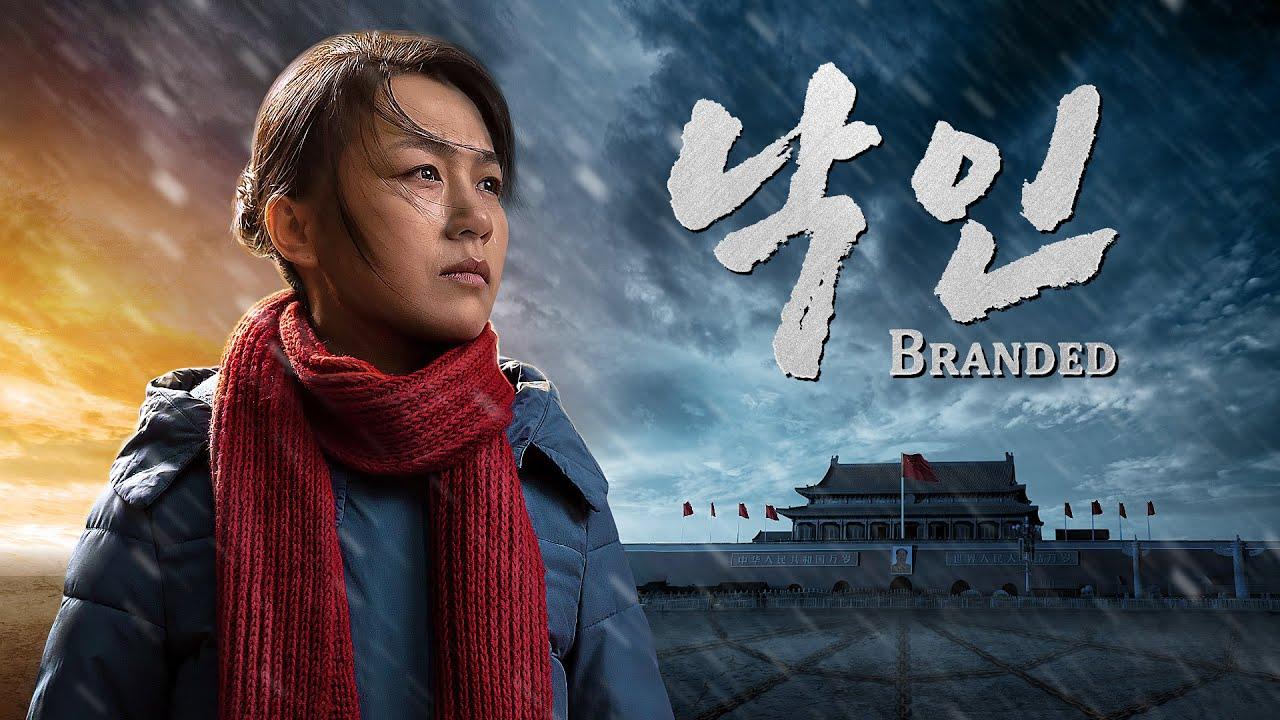 기독교 영화 <낙인> 28년간의 중국 공산당의 박해를 기록한 눈물의 시간들(예고편)