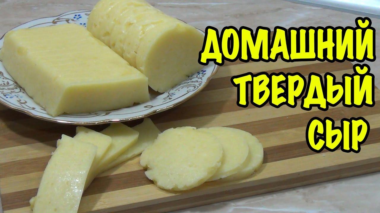 Как сделать твердый сыр дома фото 709