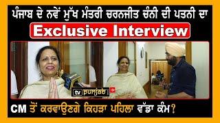 ਪੰਜਾਬ ਦੇ ਨਵੇਂ ਮੁੱਖ ਮੰਤਰੀ Charanjit Channi ਦੀ ਪਤਨੀ ਦਾ Exclusive Interview