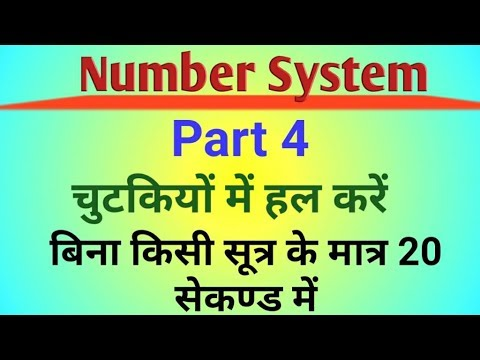 Number system part -4/RRB#संविदा #BANKING/Maths by mohan sir