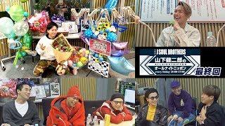 「山下健二郎のオールナイトニッポン」 三代目メンバー6人も駆けつけた...