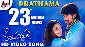 Preethi maina song from chandralekha kannada movie youtube 432 altavistaventures Gallery
