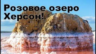 Розовое озеро Херсон солепром Геройское Мертвое море в Херсоне