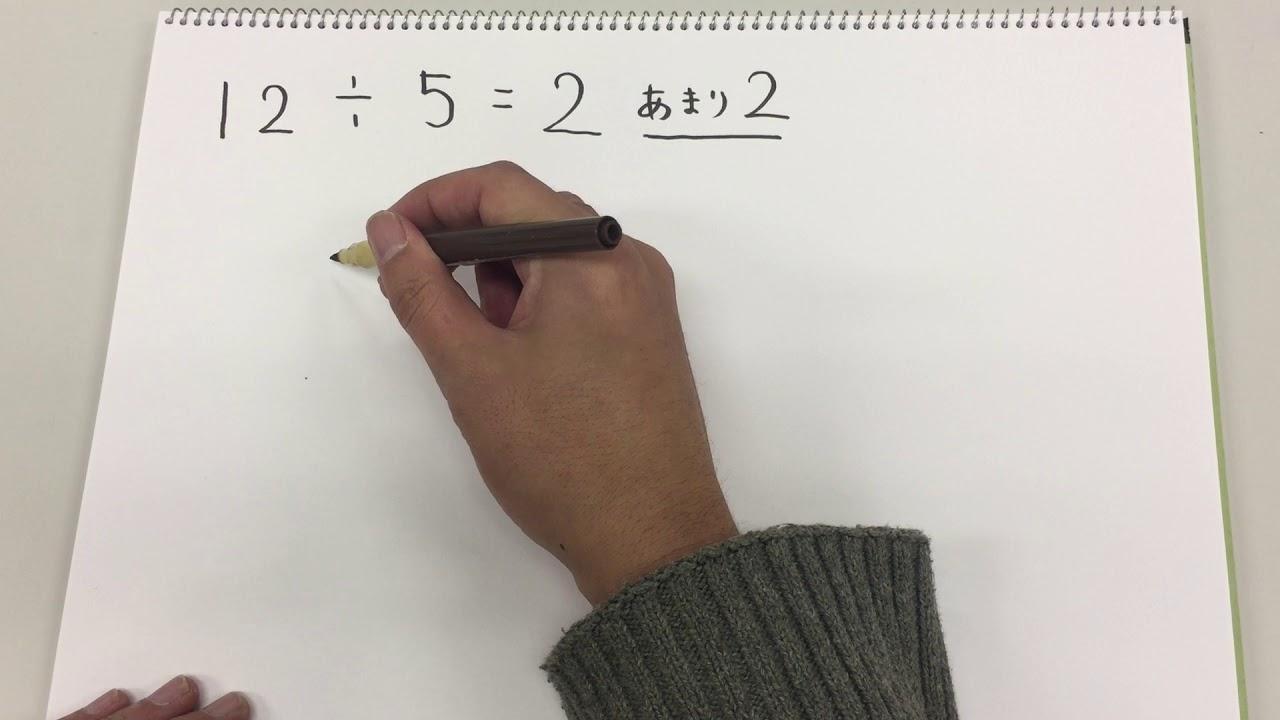 ノートムービーズ小学校4年生の算数答えが小数になるわり算