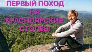 Первый раз на Красноярские столбы(Почти год живем в Красноярске и ни разу не ходили на одну из достопримечательностей города - заповедник..., 2016-09-09T13:01:13.000Z)