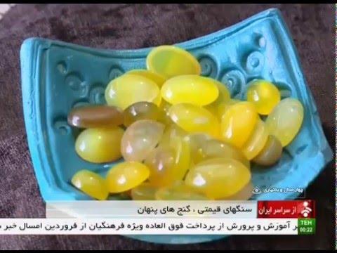 Iran Chaharmahal & Bakhtiari, Handmade precious stones سنگهاي قيمتي دست ساز چهارمحال و بختياري ايران