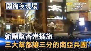 新黑幫香港插旗 連三大幫派都讓他們三分的「南亞兵團」!? Part4《關鍵夜現場》