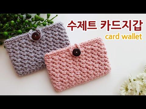 코바늘 왕초보 카드지갑 뜨기 crochet card wallet/holder _아델