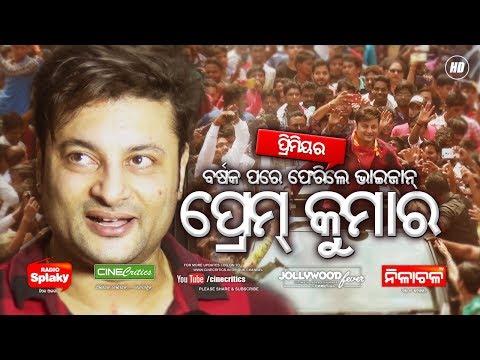 Prem Kumar Odia Movie Premiere - Anubhav Mohanty, Tamanna - Premanand - Tarang Cine Production