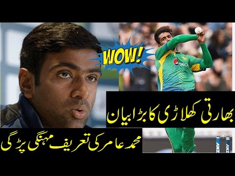 Muhammad Aamir  || amazing spell what | ...