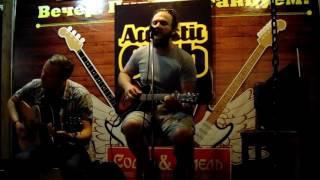 Сава Фишер Душа Acoustic Club в Солод и Хмель