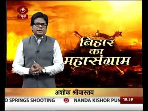 Bihar Ka Mahasangram: Spl. Programme on Bihar Assembly Polls(Keoti, Jale)