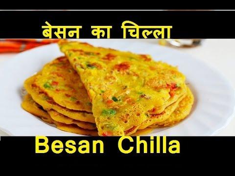 Besan Ka Chilla Recipe in HINDI   Vegetarian Omelette recipe   (बेसन का चिल्ला)