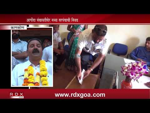 NEW SARPANCH ELECTED AT AGONDA PANCHAYAT