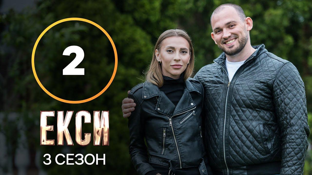 Эксы. Сезон 3 – Выпуск 2 от 21.09.2021