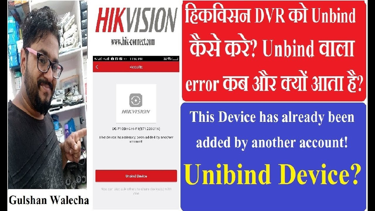 How to Unbind Device via Hik-Connect APP in 2019! Hikvision DVR Unbound  from other Account!
