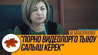 """М. Мавлянова: """"Порно видеолорго тыюу салыш керек"""""""
