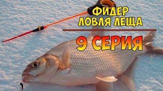 Серия 9 - Фидер Ловля леща. Рыбалка с Нормундом Грабовскисом