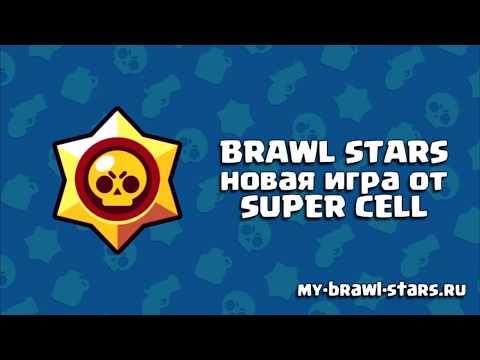 Как скачать Brawl Stars?Слив игры!Нашел демо версию!!!(Часть 2)