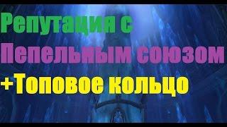 ПЕПЕЛЬНЫЙ СОЮЗ I РЕПУТАЦИЯ I ТОП КОЛЬЦО WOW 3.3.5