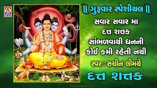 Gujarati Datt Bavani || {Original}|| Song-Datt Shatak || Foram Mehta || Sachin Limaye