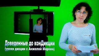 Старт видео курса: уроки дикции с Анжелой Миркин